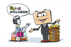 信用卡分期如何避免掉入分期陷阱