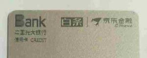 京东白条卡怎么申请,看看我的申请方法