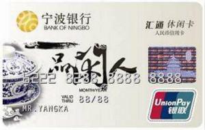 宁波银行信用卡申请条件有哪些